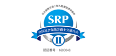 社会保険労務士個人情報保護事務所 認証番号 第111246号